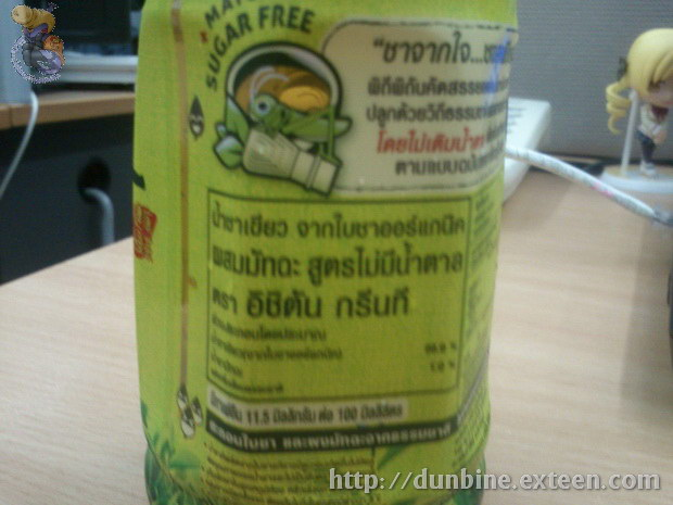 http://dunbine.exteen.com/20120402/ichitan