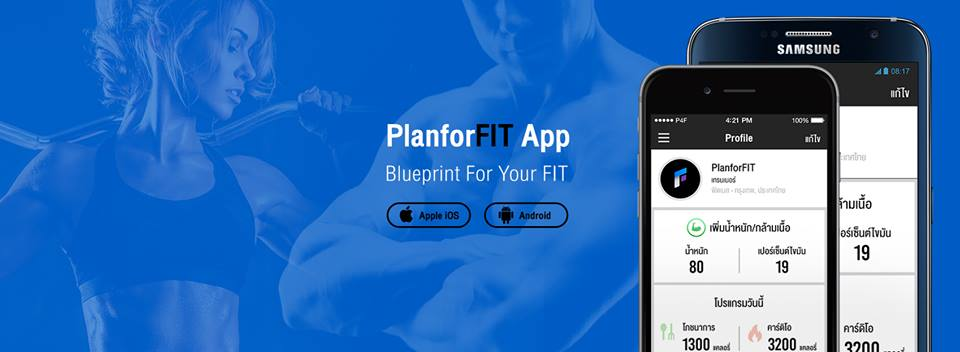 https://www.facebook.com/planforfit/